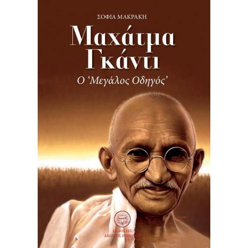 Μαχάτμα Γκάντι 'Ο Μεγάλος Οδηγός' - Σοφία Μακράκη