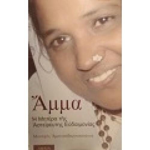 Άμμα: Η Μητέρα της αστείρευτης ευδαιμονίας