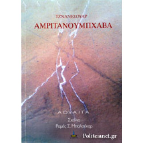 Τζνάνεσουαρ: Αμριτανουπχάβα