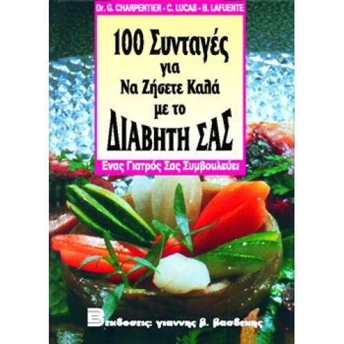 100 Συνταγές για να Ζήσετε Καλά με το Διαβήτη σας