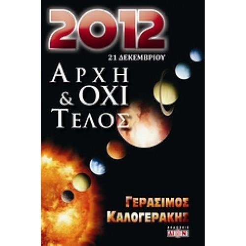 2012 αρχή & όχι τέλος