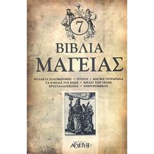 7 βιβλία μαγείας