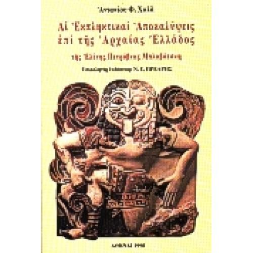 Αι εκπληκτικαί αποκαλύψεις επί της αρχαίας Ελλάδος της Ελένης Πέτροβνας Μπλαβάτσκη