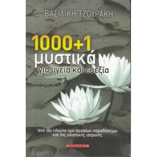 1000+1 Μυστικά για υγεία και ευεξία