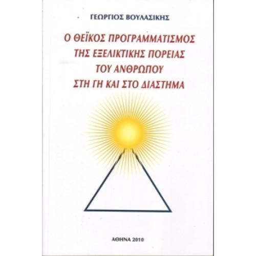 Ο θεϊκός προγραμματισμός της εξελικτικής πορείας του ανθρώπου στη γη και στο διάστημα