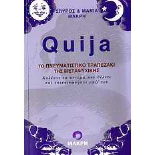 Quija Το πνευματικό τραπεζάκι της μεταψυχικής