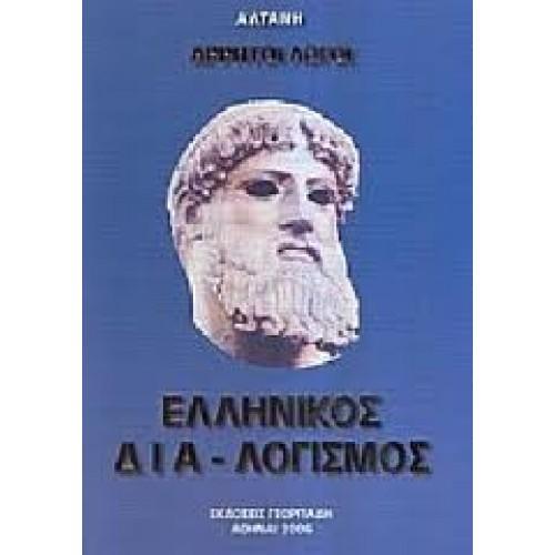 Άρρητοι λόγοι: Ελληνικός διαλογισμός