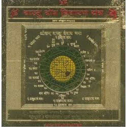 Sri Vastu Doshnivaran Yantra (γιάντρα)