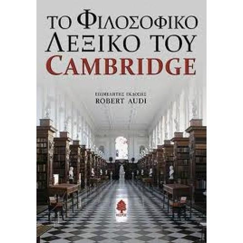 ΤΟ ΦΙΛΟΣΟΦΙΚΟ ΛΕΞΙΚΟ ΤΟΥ CAMBRIDGE