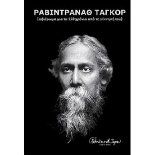 Ραβιντρανάθ Ταγκόρ (90 χρόνια από την επίσκεψή του στην Ελλάδα)