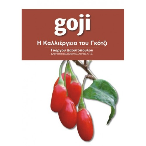 Gojι - Η καλλιέργεια του Γκότζι
