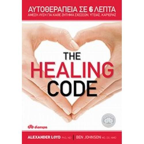 The Healing Code, Αυτοθεραπεία σε 6 λεπτά: Άμεση λύση για κάθε ζήτημα σχέσεων, υγείας, καριέρας