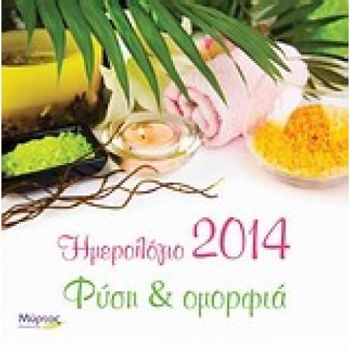 Ημερολόγιο 2014-Φύση και Ομορφιά