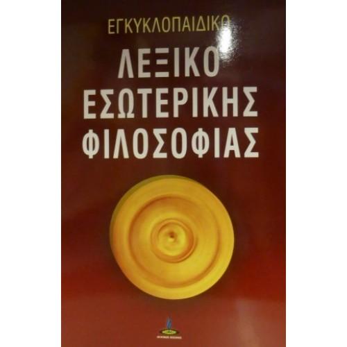 Εγκυκλοπαιδικό λεξικό εσωτερικής φιλοσοφίας