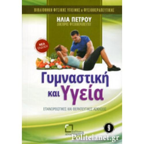 Γυμναστική και Υγεία - Ηλίας Πέτρου
