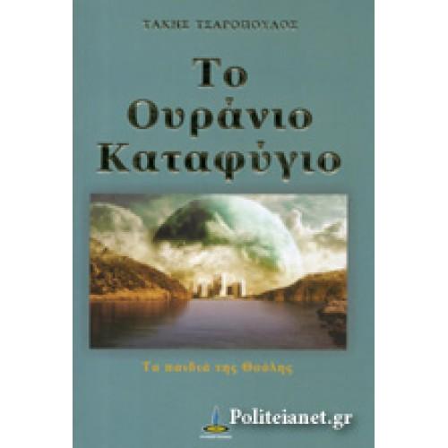 Το ουράνιο καταφύγιο - Τάκης Τσαρόπουλος