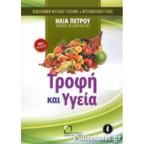 Τροφή και Υγεία - Ηλίας Πέτρου