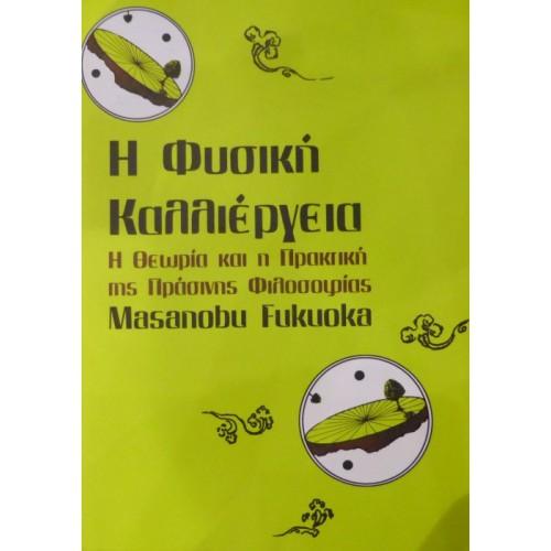 Η Φυσική Καλλιέργεια: Η Θεωρία και η Πρακτική της Πράσινης Φιλοσοφίας
