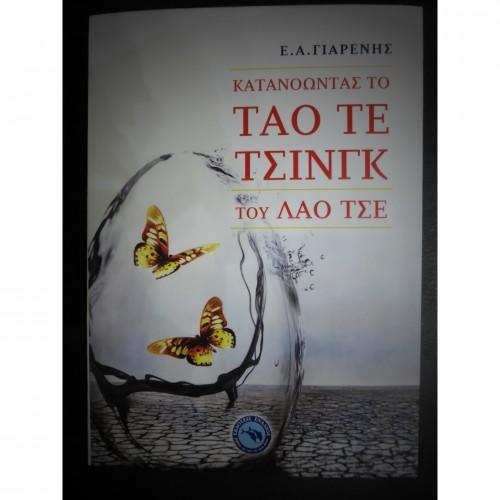 Κατανοώντας το Ταό Τε Τσινγκ