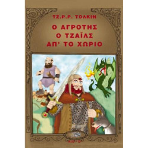 O AΓPOTHΣ TZAΪΛΣ AΠO TO XΩPIO