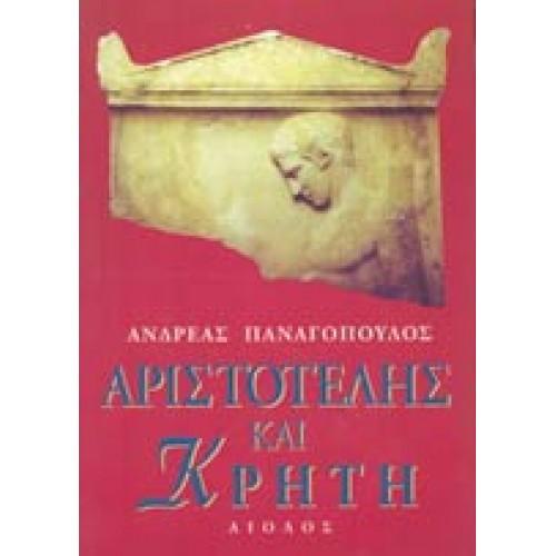 APIΣTOTEΛHΣ KAI KPHTH