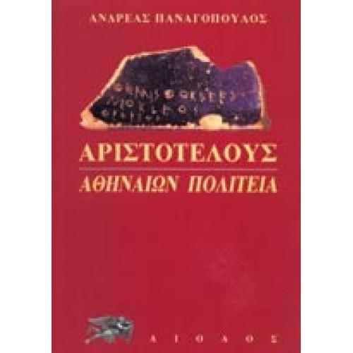 APIΣTOTEΛOYΣ, AΘHNAIΩN ΠOΛITEIA
