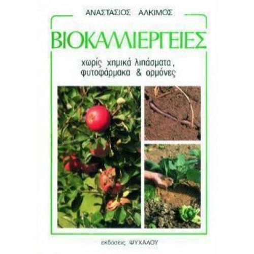 Βιοκαλλιέργειες