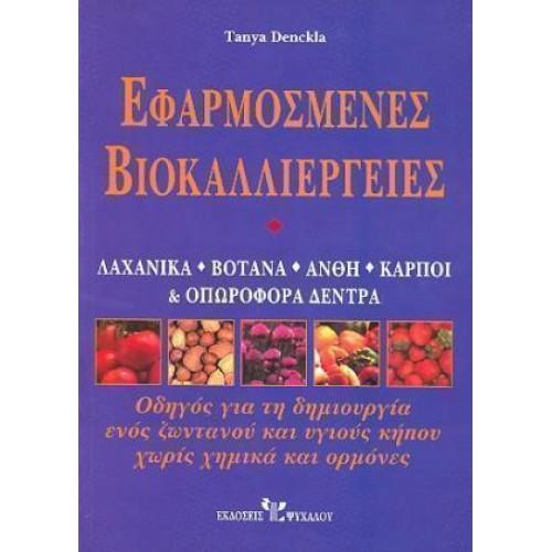 Εφαρμοσμένες βιοκαλλιέργειες