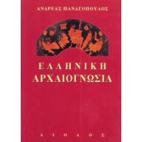 EΛΛHNIKH APXAIOΓNΩΣIA