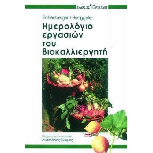Ημερολόγιο εργασιών του βιοκαλλιεργητή