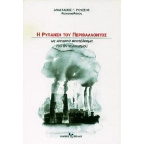 Η ρύπανση του περιβάλλοντος