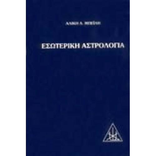 Εσωτερική Αστρολογία (δεμένο)