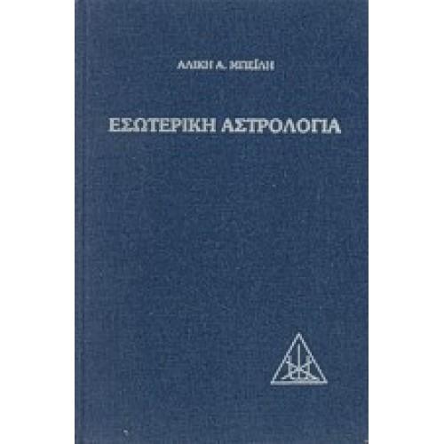 Εσωτερική Αστρολογία (άδετο)
