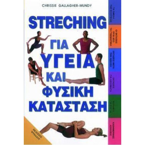 Streching για υγεία και φυσική κατάσταση