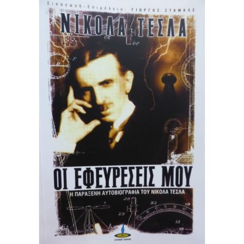 Οι εφευρέσεις μου: Η παράξενη αυτοβιογραφία του Νίκολα Τέσλα