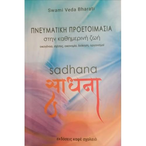 Πνευματική προετοιμασία στην καθημερινή ζωή  sadhana